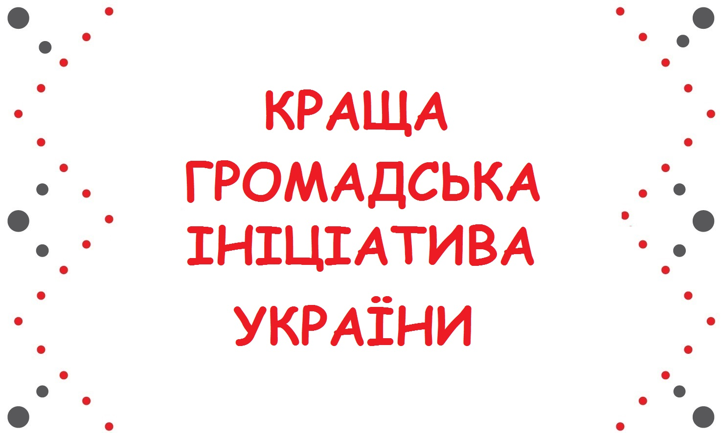 Третій всеукраїнський конкурс «Краща громадська ініціатива України '15». Продовжено прийом заявок до 01.06.2016
