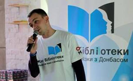 Живі Бібліотеки: будуємо зв`язки з Донбасом