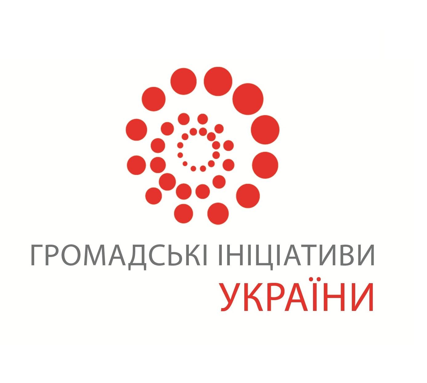 Громадські ініціативи України вимагають, аби Президент та Верховна Рада України припинили наступ на громадські об'єднання