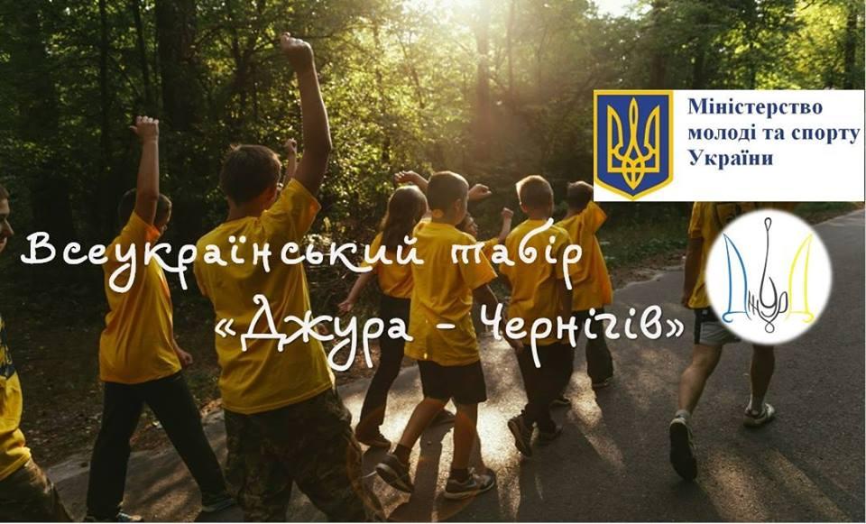 Всеукраїнський шестиденний табір для 55 учасників з усієї України віком від 15 до 18 років