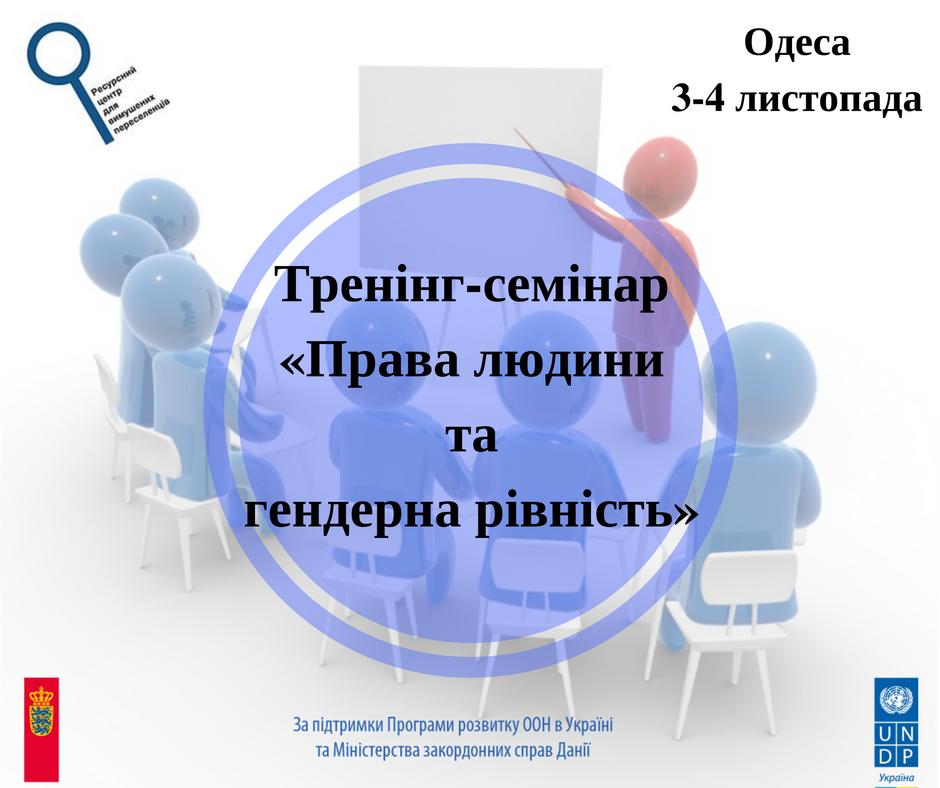 Активістів запрошують на навчання з прав людини та гендерної рівності до Одеси