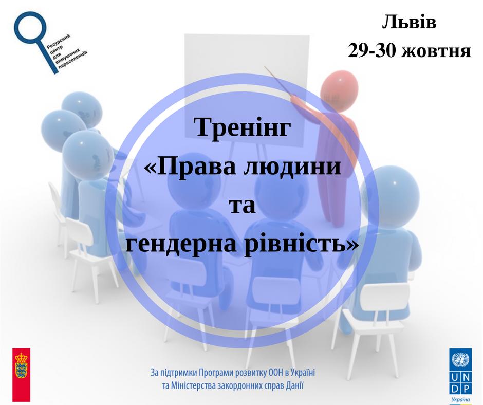 Активістів запрошують на навчання з прав людини та гендерної рівності до Львова