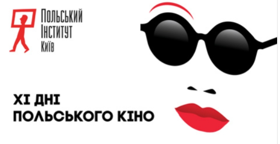 XI Дні Польського Кіно у містах України
