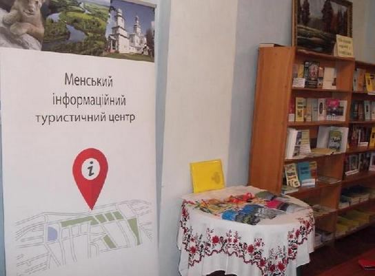Відкриття Менського інформаційного туристичного центру