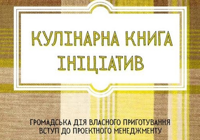 Опубліковано український переклад посібника Колегії імені Теодора Гойса «Громадська дія власного приготування. Вступ до проектного менеджменту».