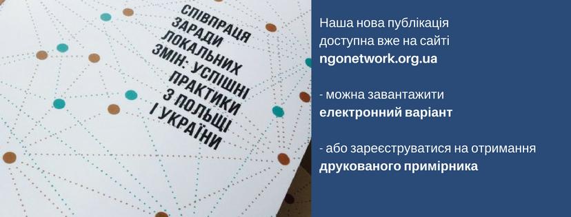 Нове видання: Співпраця заради локальних змін: успішні практики з Польщі та України