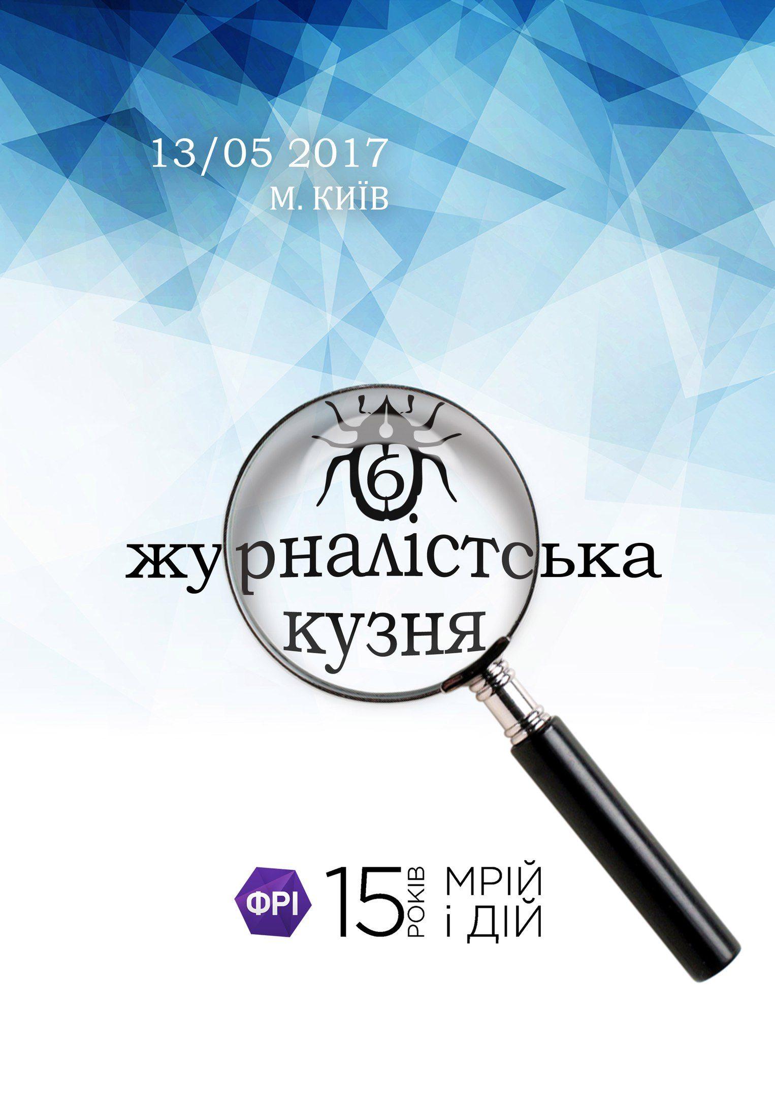 """Відкрито реєстрацію на Журналістську Кузню """"ЖуК"""" 6.0!"""
