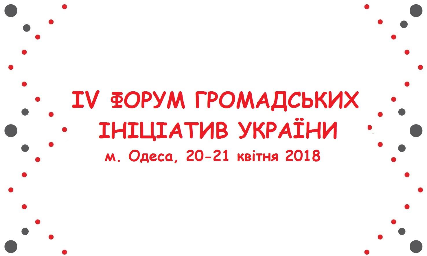 Запрошуємо до участі у IV всеукраїнському форумі місцевих громадських ініціатив України!