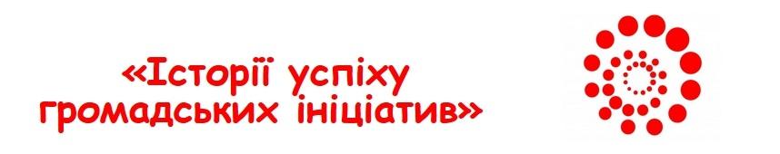 Додай свою практику у дайджест Спілки «Громадські ініціативи України»