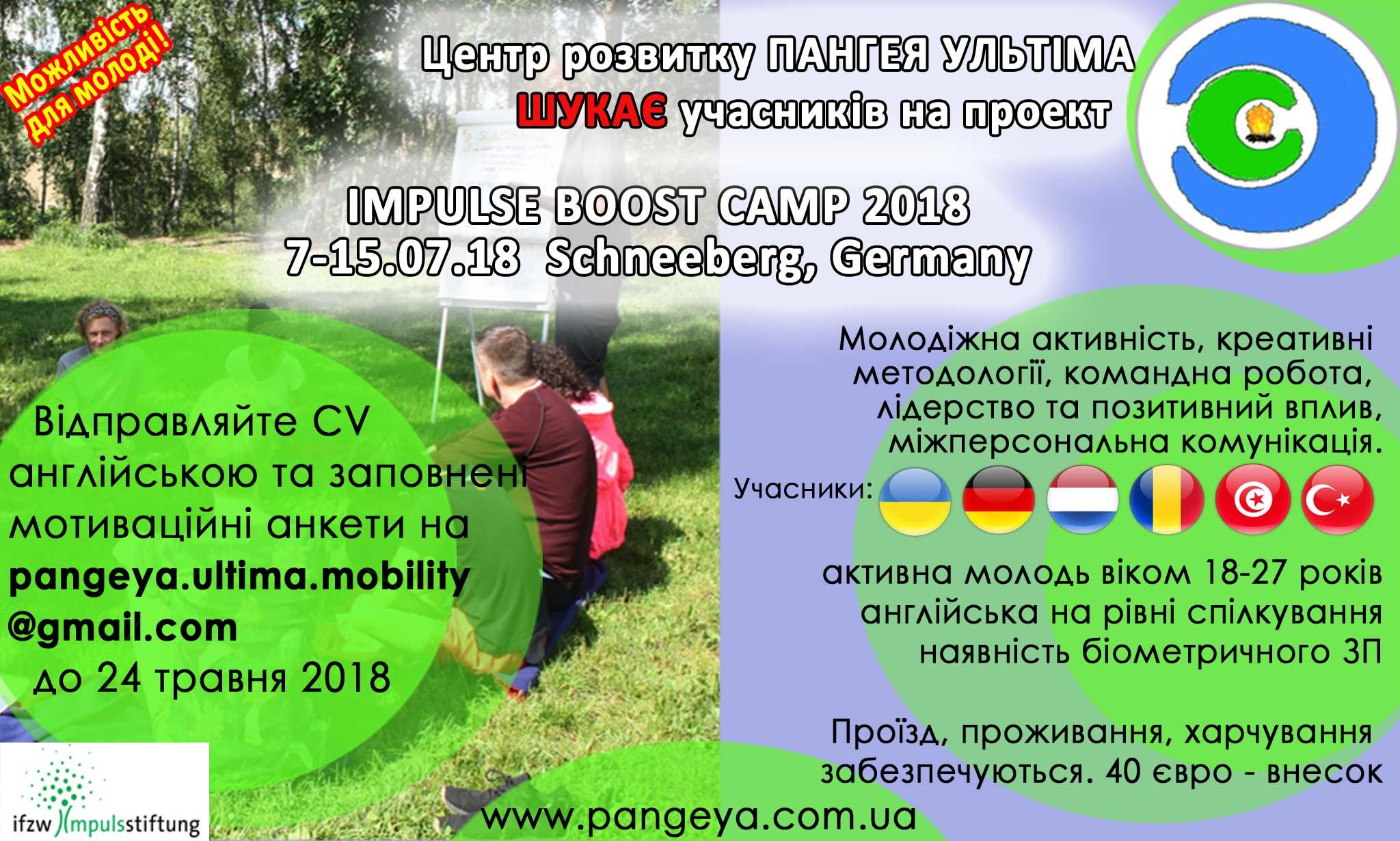 Impulse Boost Camp 2018
