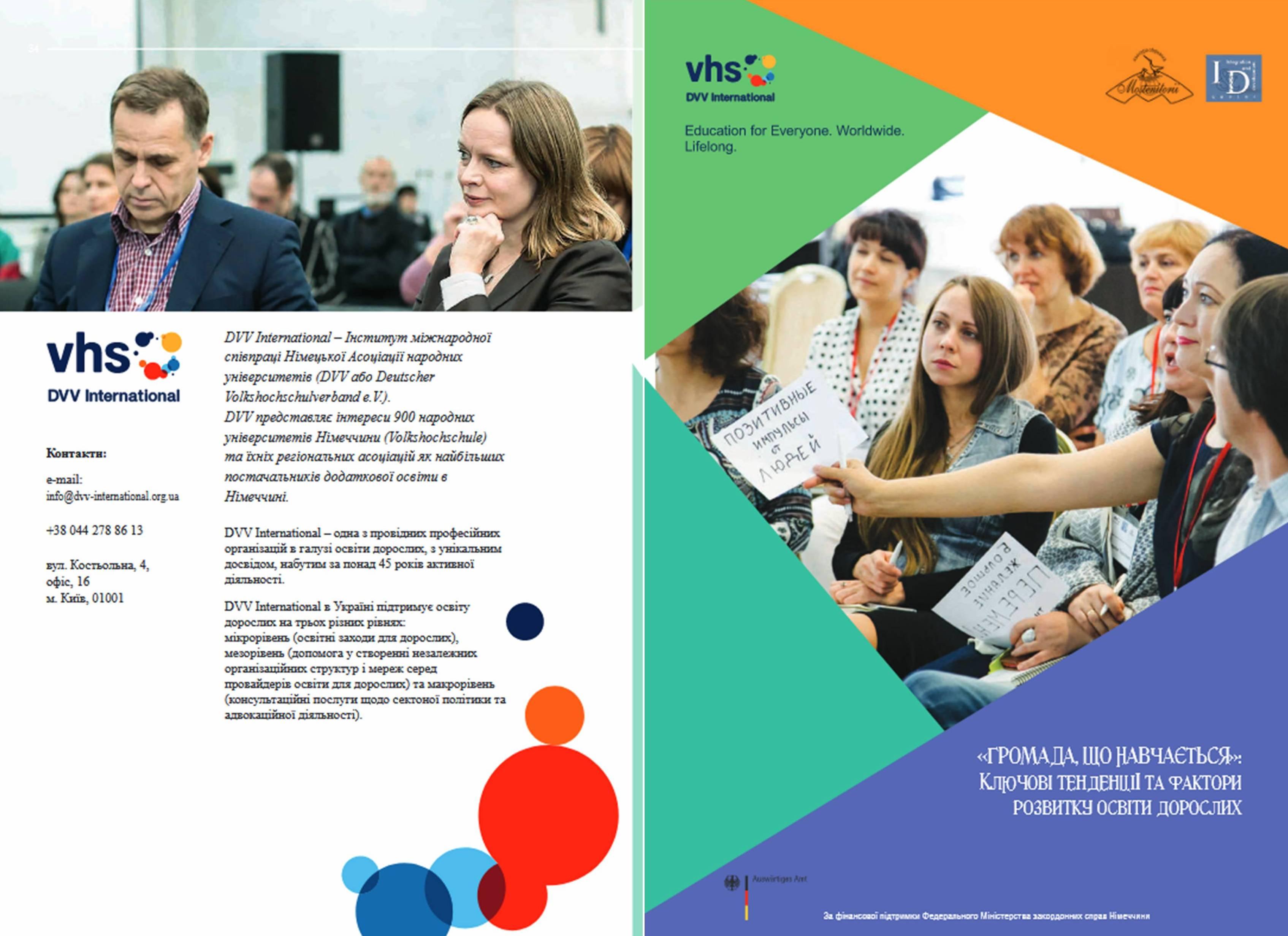 """Збірка """"ГРОМАДА, ЩО НАВЧАЄТЬСЯ: ключові тенденції та фактори розвитку освіти дорослих"""""""