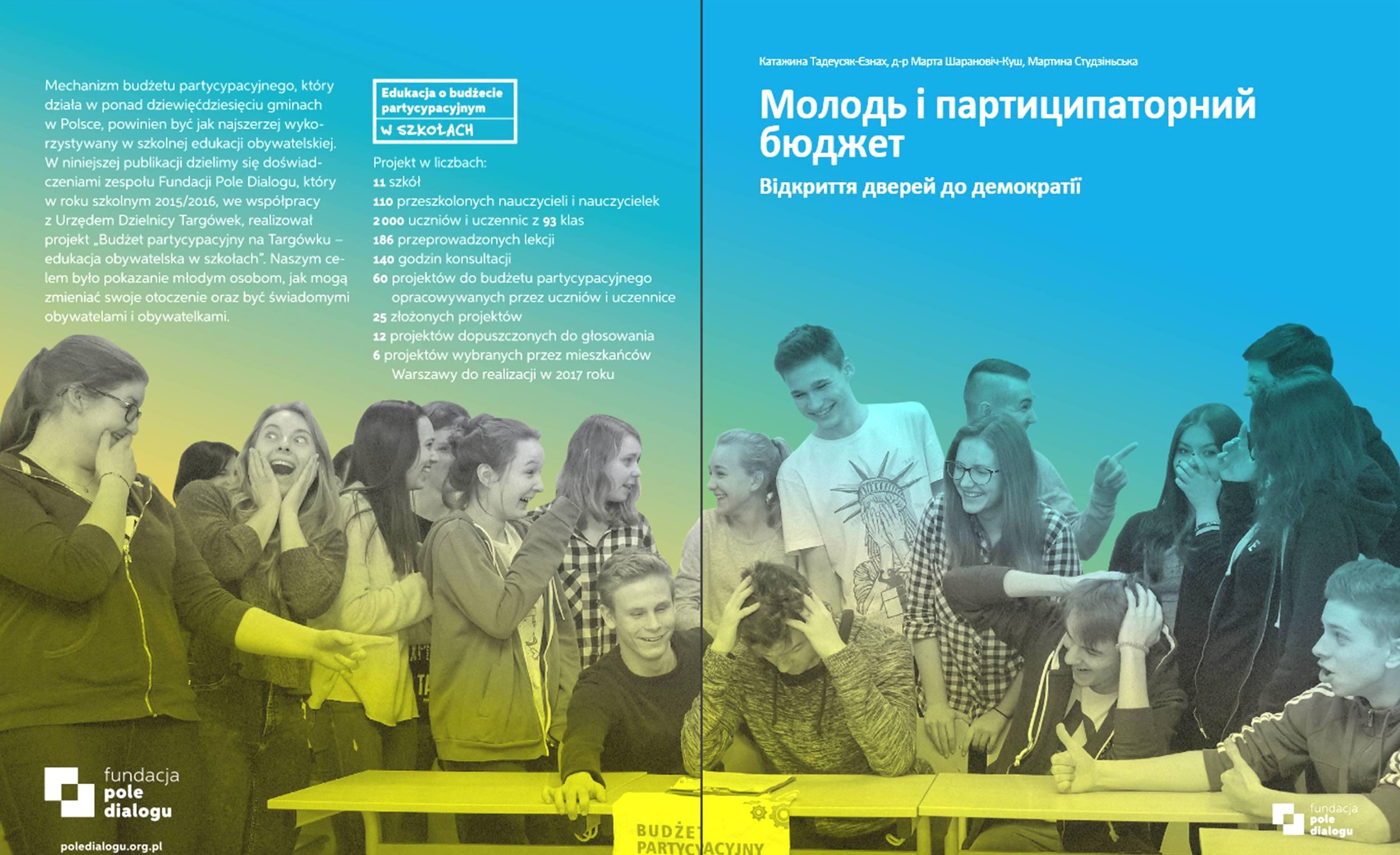 """Посібник """"Молодь і партиципаторний бюджет: відкриття дверей до демократії"""""""