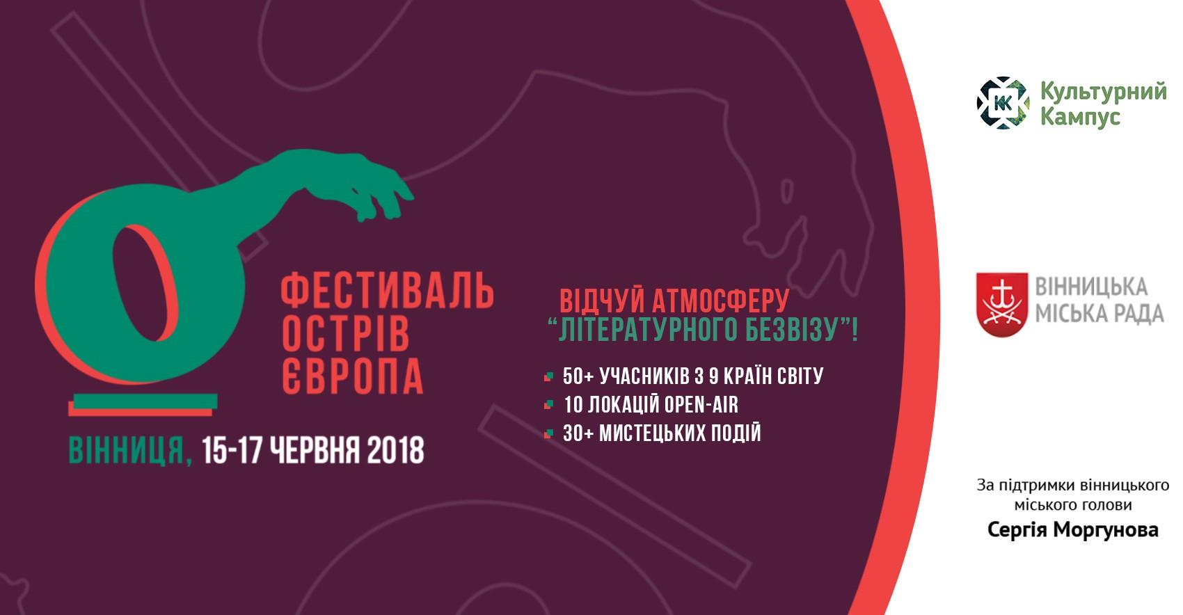 Фестиваль «Острів Європа» (Вінниця)