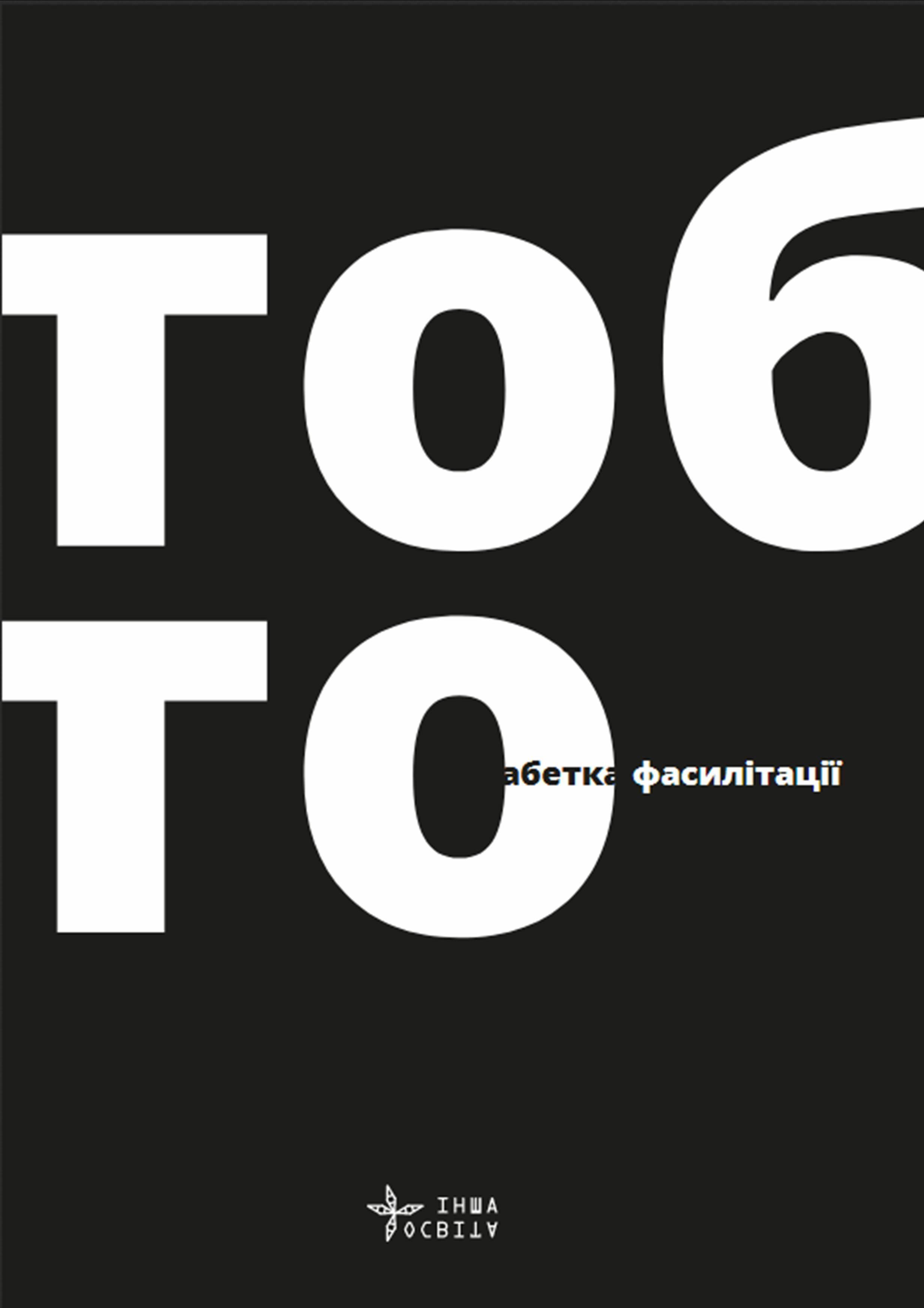 """""""ТОБТО"""": абетка неформальної освіти, фасилітації і тренерства"""
