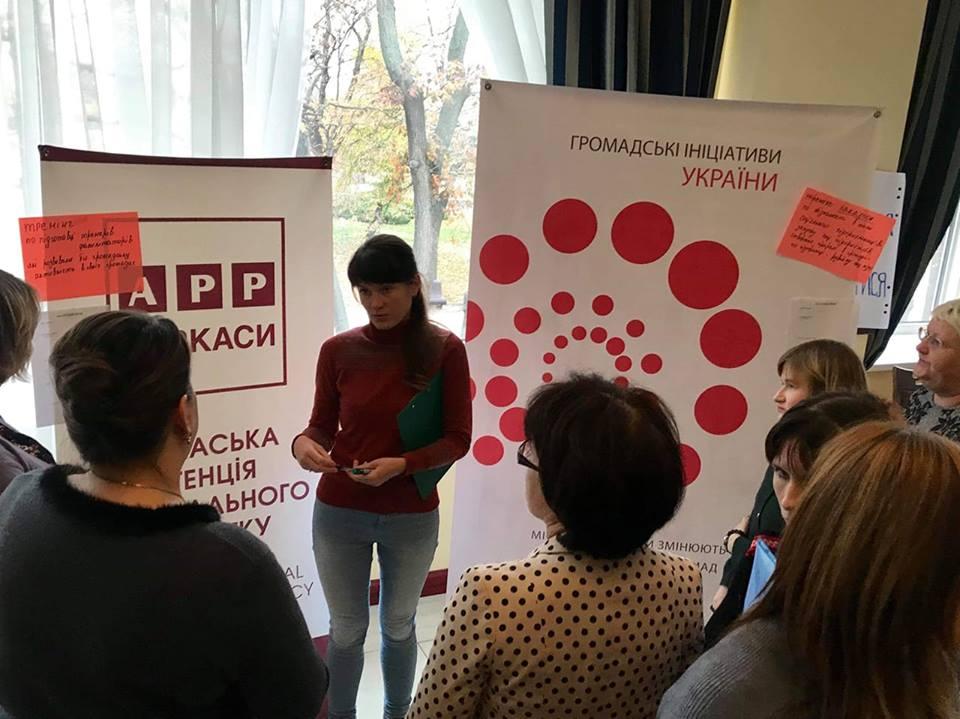 Спільними зусиллями до пошуку ефективних рішень: активісти Черкащини шукали шляхи як разом впроваджувати зміни в своїх громадах