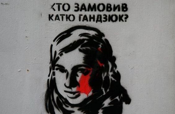 """Безкарність вбиває: заява Спілки """"Громадські ініціативи України"""" щодо нападів на активістів"""