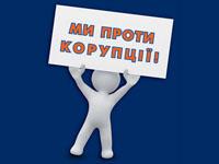 Конкурс міні-грантів для антикорупційних громадських організацій