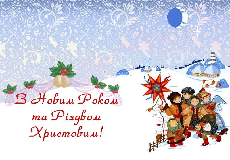 Спілка «Громадські ініціативи України»щиро вітає з Новим Роком та Різдвом!