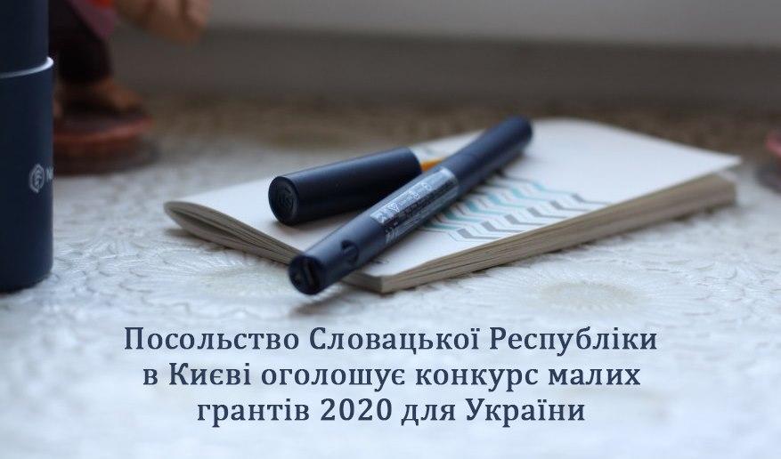 Посольство Словацької Республіки в Києві оголошує конкурс малих грантів 2020 для України