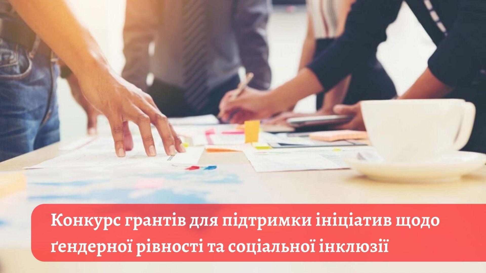 Конкурс грантів для підтримки ініціатив щодо ґендерної рівності та соціальної інклюзії