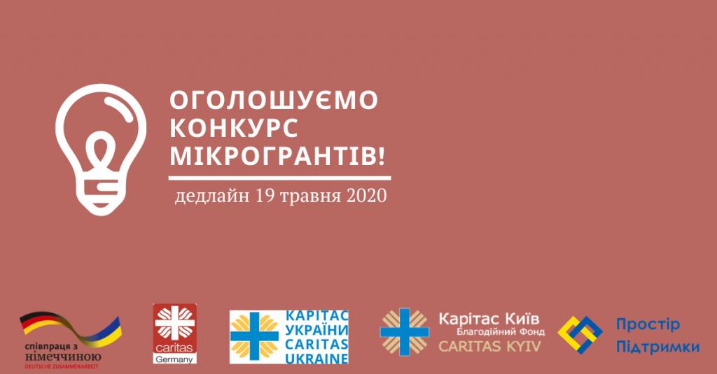 """Благодійний фонд """"Карітас-Київ"""" оголошує конкурс мікрогрантів"""