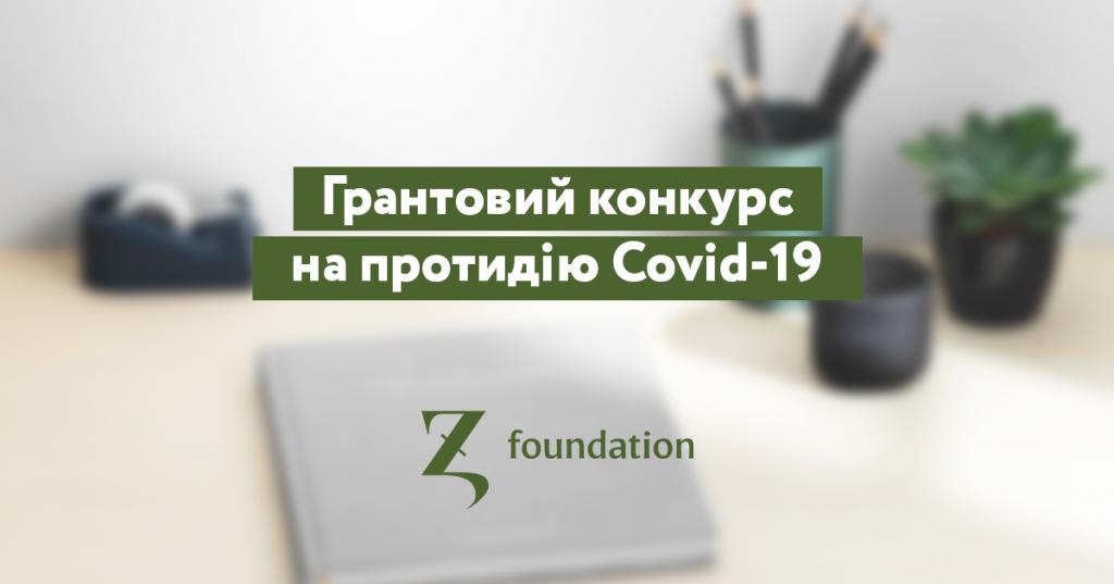 Zagoriy Foundation оголошує грантовий конкурс для підтримки проєктів, спрямованих на протидію COVID-19