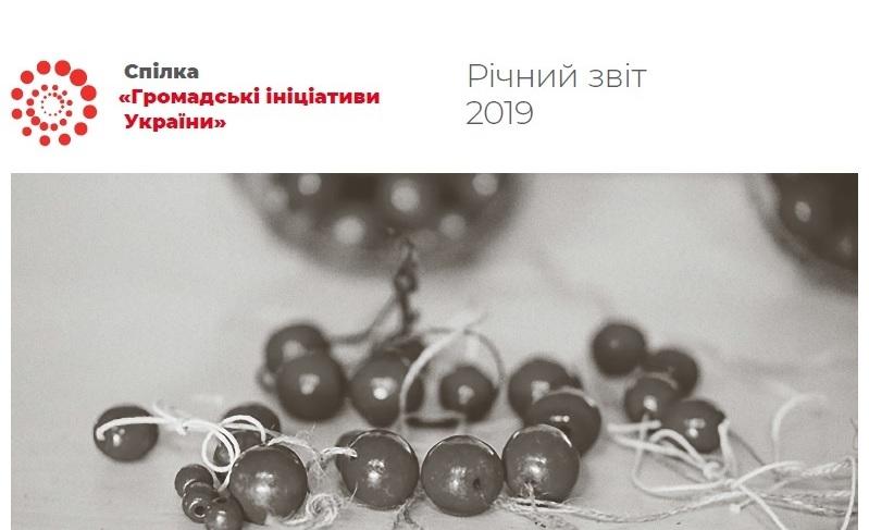 Звіт про діяльність Спілки «Громадські ініціативи України» у 2019 році