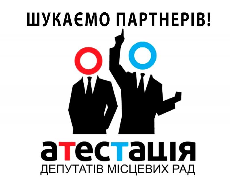 «Атестація депутатів місцевих рад» оголошує відбір партнерів для реалізації нового циклу ініціативи у 2020-2022 роках