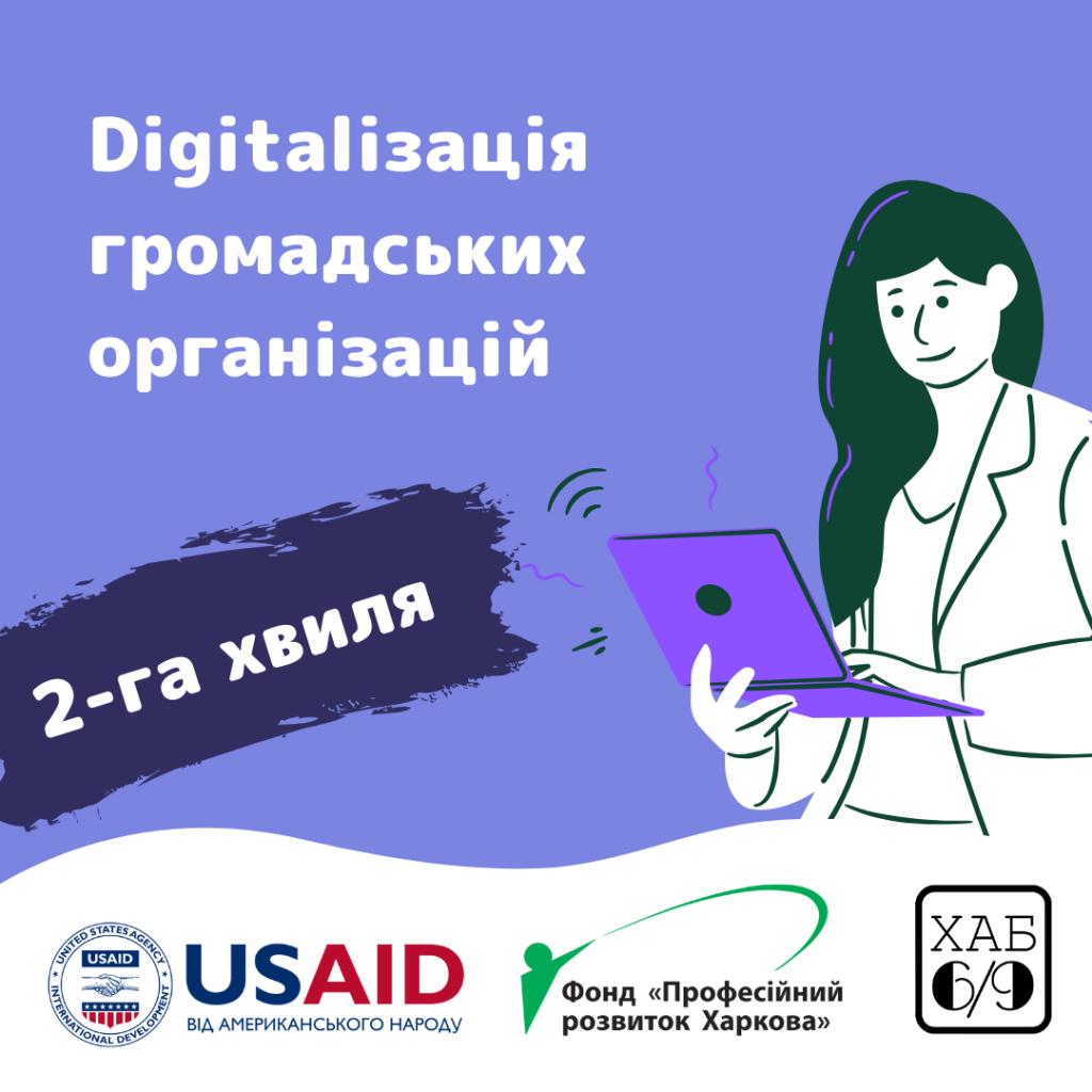 Digitaliзація громадських організацій