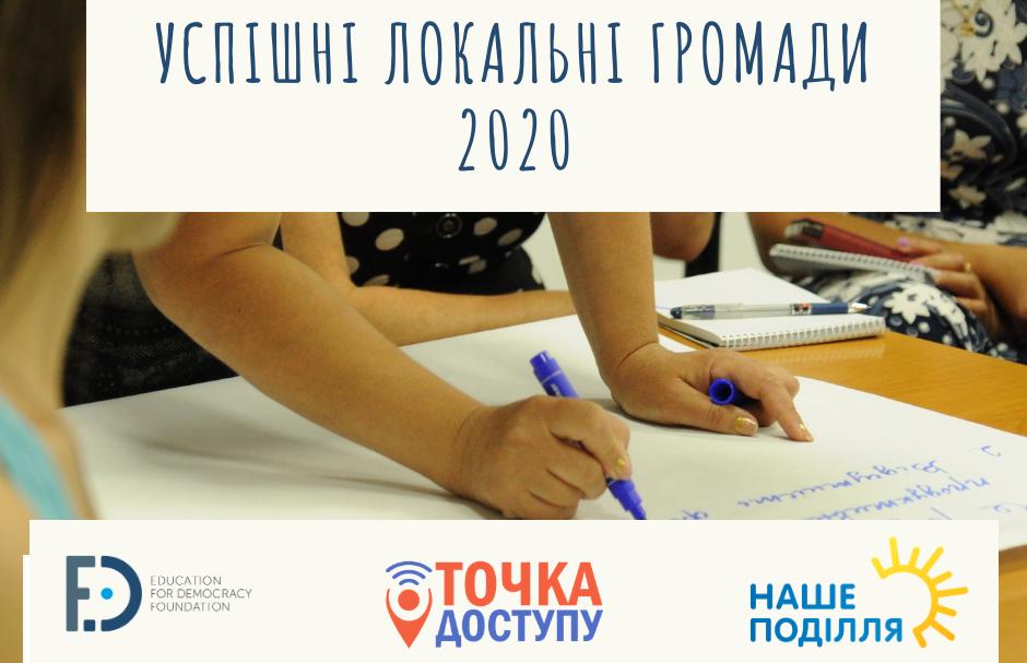 Продовжено до 27 вересня набір учасників на тренінги в рамках навчальної програми «Успішні локальні громади» до