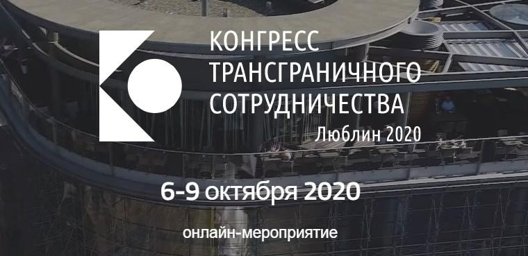 Запрошуємо переглянути підсумковий фільм Конгресу транскордонного співробітництва Люблін 2020.