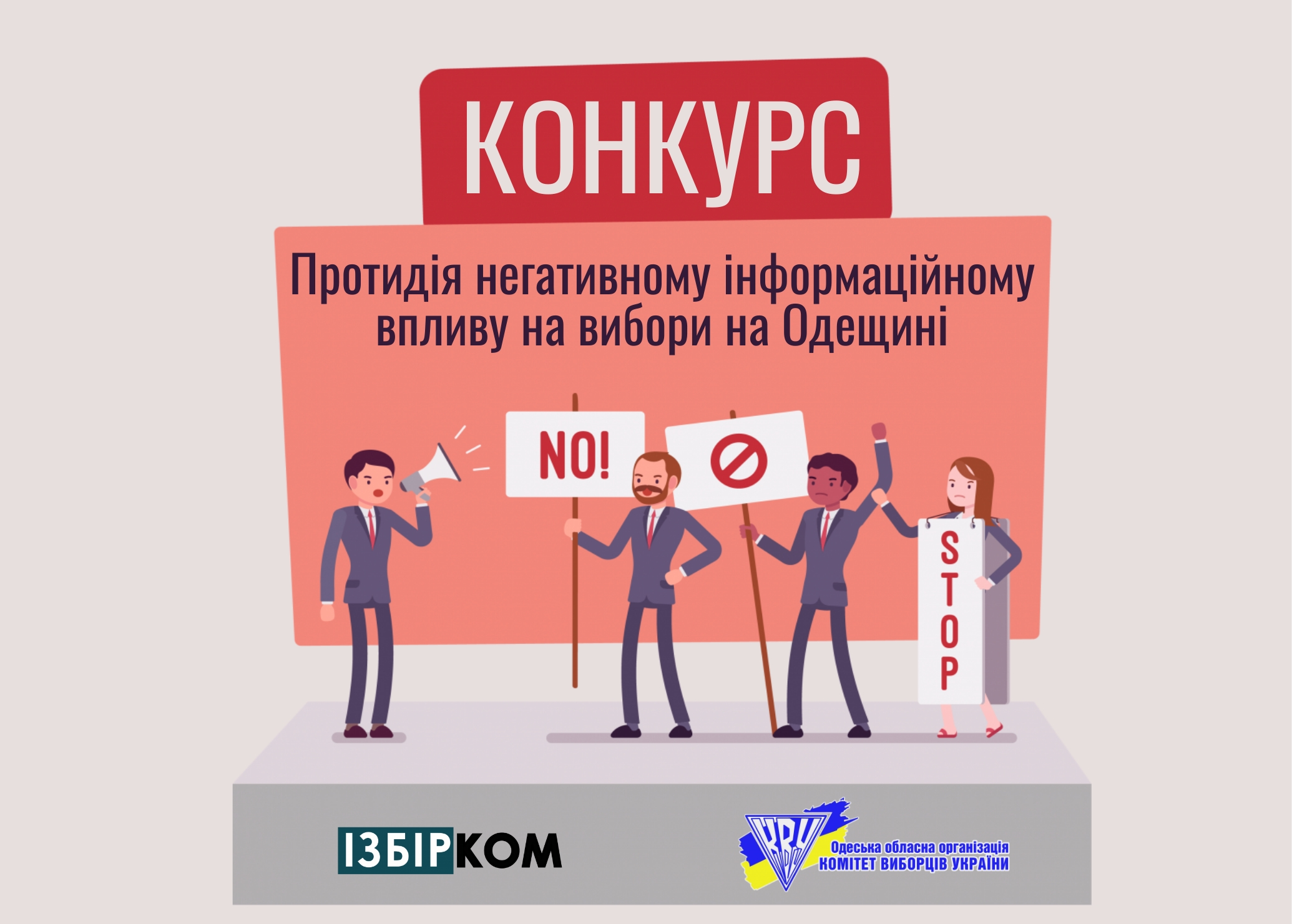 Конкурс: протидія негативному інформаційному впливу на вибори на Одещині