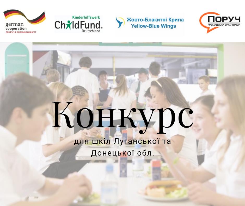 Оголошується відбір державних загальнооствітніх шкіл для участі в конкурсі «School Food Generation»