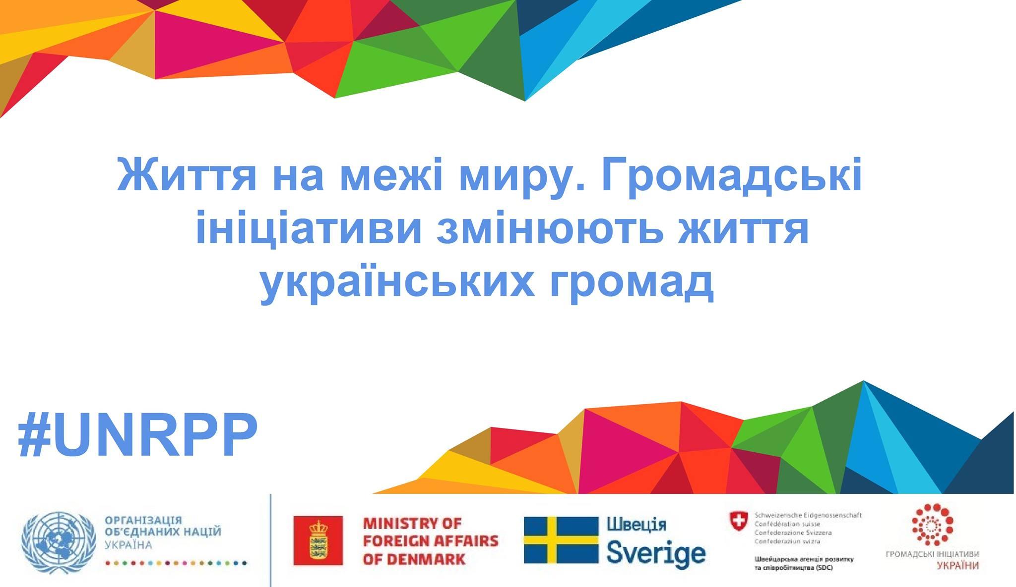 Форум «Життя на межі миру. Громадські ініціативи змінюють життя українських громад»: міжнародний онлайн-формат дискусій та майстерень