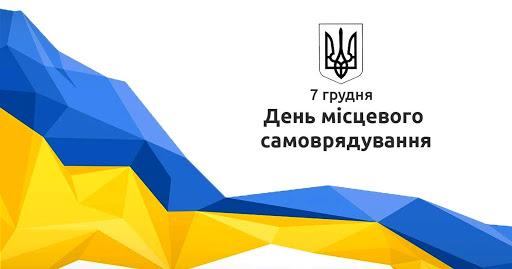 Вітаємо представників місцевого самоврядування України з професійним святом!
