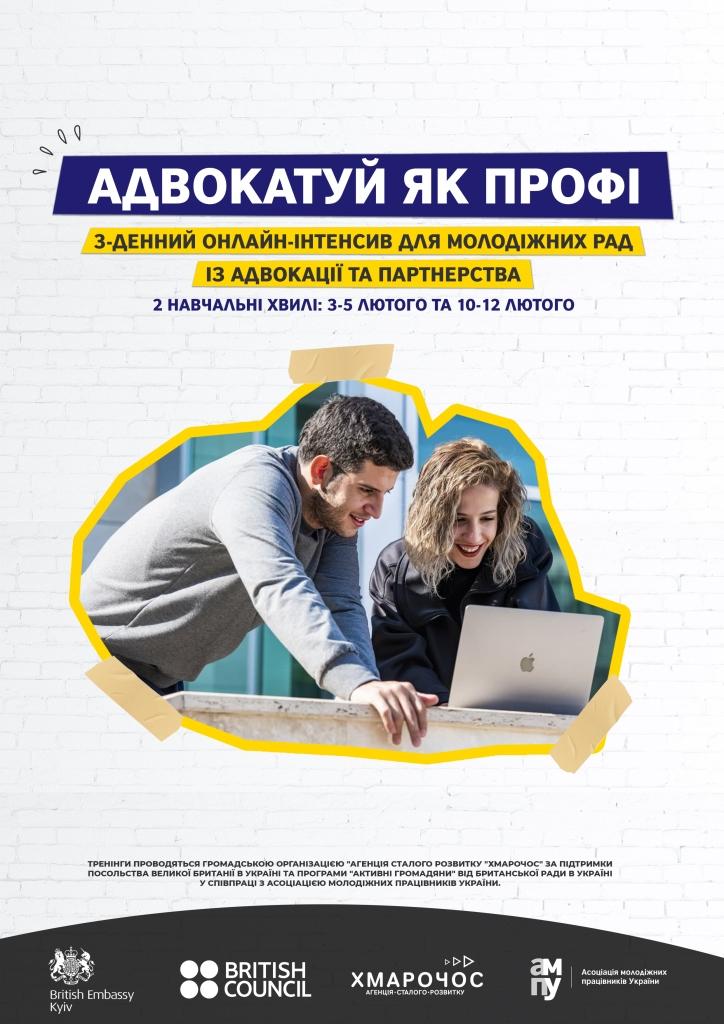 Онлайн-інтенсиви з адвокації та партнерства для молодіжних рад