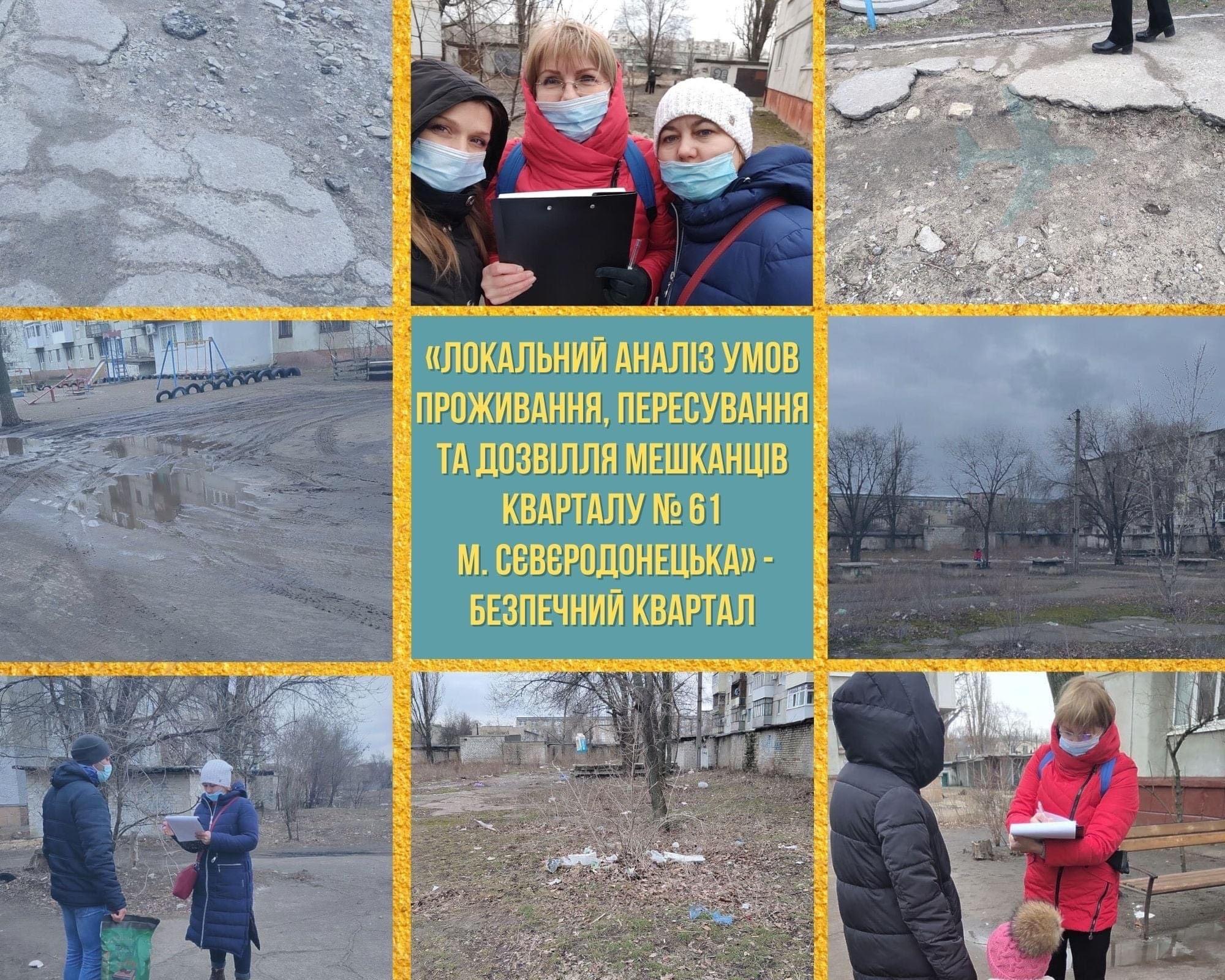 Системність та співпраця: успішний приклад проведення локального аналізу у Сєвєродонецьку