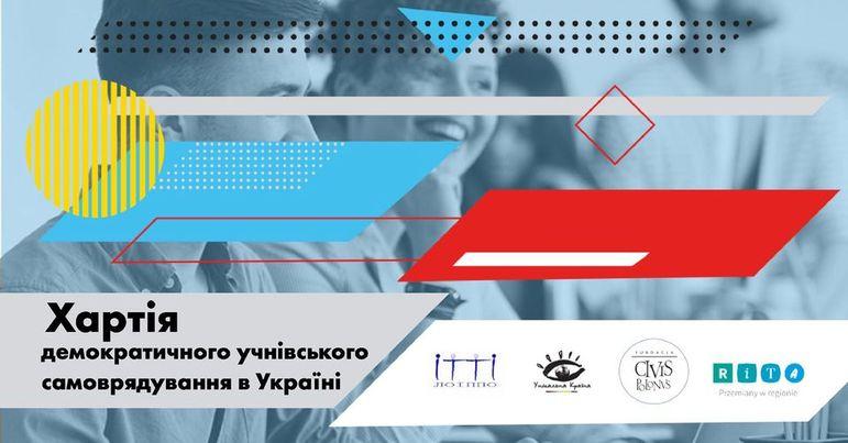 В Україні розробили   «Хартію демократичного учнівського самоврядування в Україні»